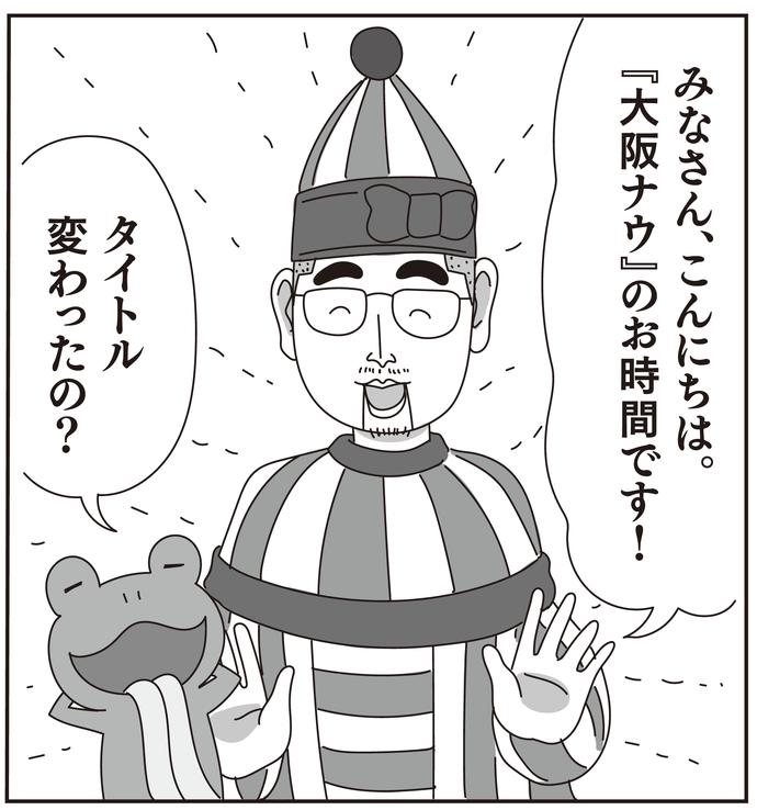 マンガニュースレター いきぬき新聞の第6号