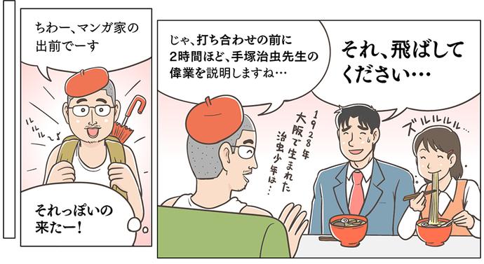 読まれるマンガチラシ・パンフレット・WEBページ制作(全国OK)キタデザインのマンガ4