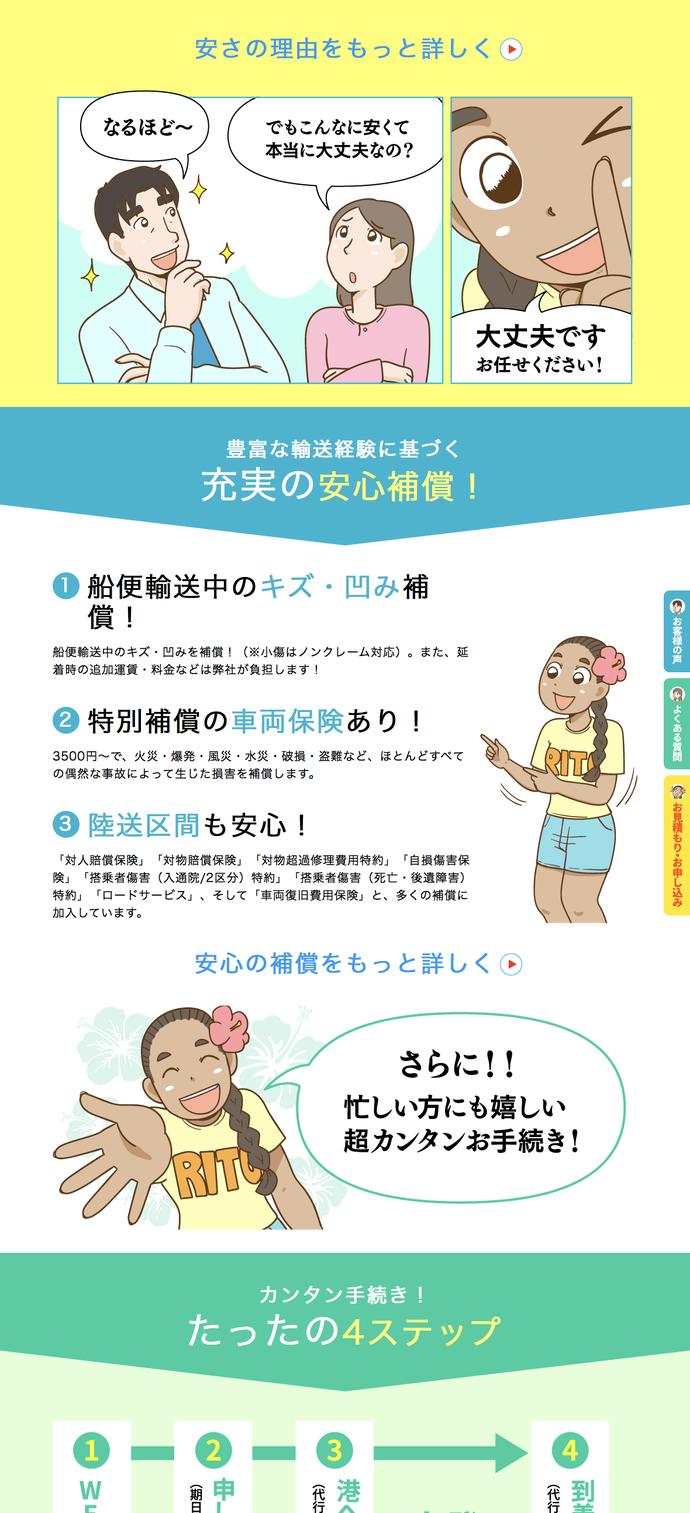 沖縄車両輸送 ホームページに差し込む漫画 2 WEB用マンガ制作