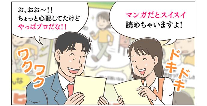 読まれるマンガチラシ・マンガパンフレット・マンガWEBページ制作(全国OK)キタデザインのマンガ6