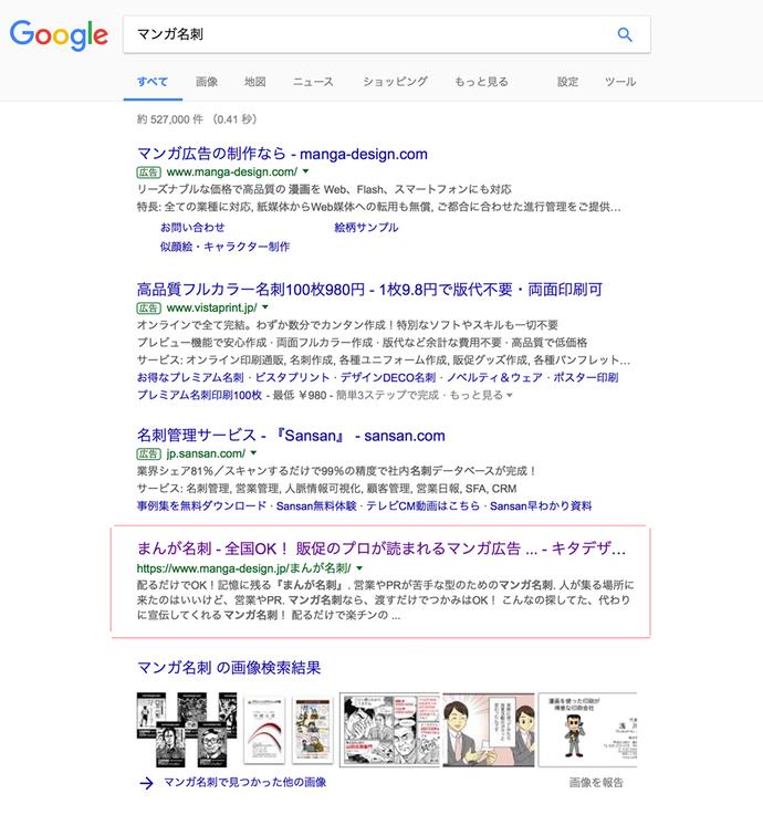 マンガ名刺で検索1位!?