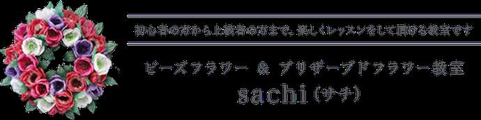 ビーズフラワーsachi