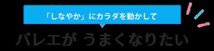 愛知 刈谷 名古屋 こどもの姿勢改善 しなやかにカラダを動かして子どもバレエがうまくなる