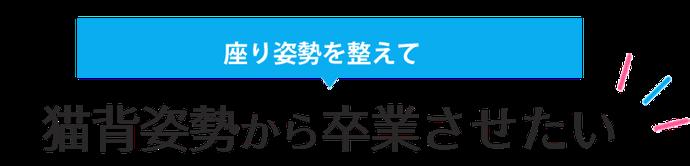 愛知 刈谷 名古屋 こどもの姿勢改善猫背姿勢が気になる子ども