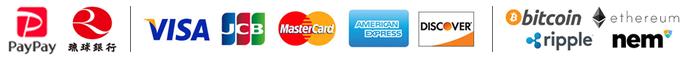 お支払方法・ジャパンネット銀行・楽天銀行・VISA(ビザ)・JCB(ジェイシービー)・MASTER(マスターカード)・AMEX(アメリカンエキスプレス / アメックス)・DISCOVER(ディスカバー)・ビットコイン(BTC)・イーサリアム(ETH)・リップル(XRP)・ネム(XEM)