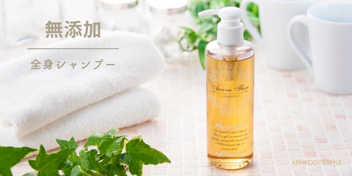 白髪、抜け毛、乾燥、頭皮湿疹、頭皮匂いやかゆみお悩みの方に無添加全身シャンプーがおすすめ。