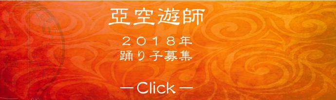 よさこい踊り子募集2018