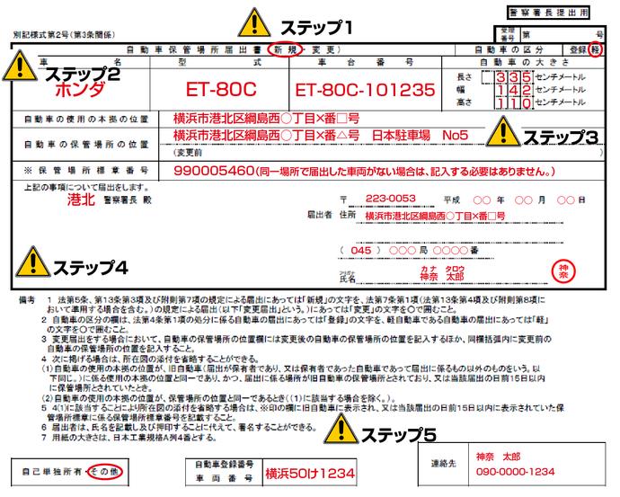 自動車保管場所届出書書き方(神奈川県の場合)