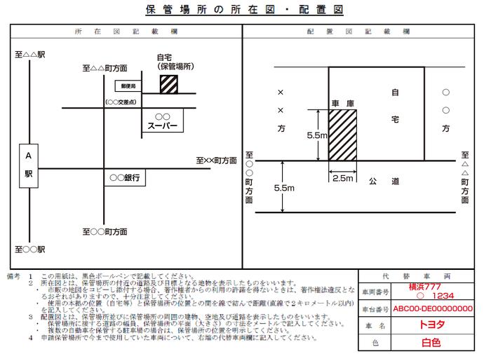 所在図・配置図(自宅等を保管場所とする場合)