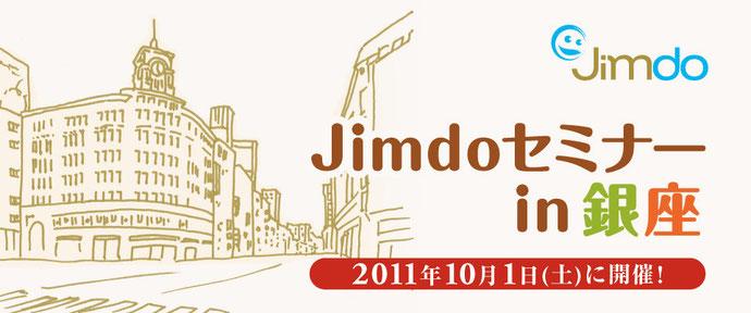 Jimdo初心者向けセミナー東京