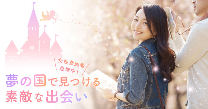 ディズニー恋活イベント