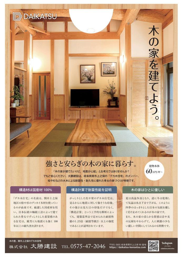 チラシ デカ木 大勝建設 木の家 構造材は国産材100% 構造計算 木の家を建てよう