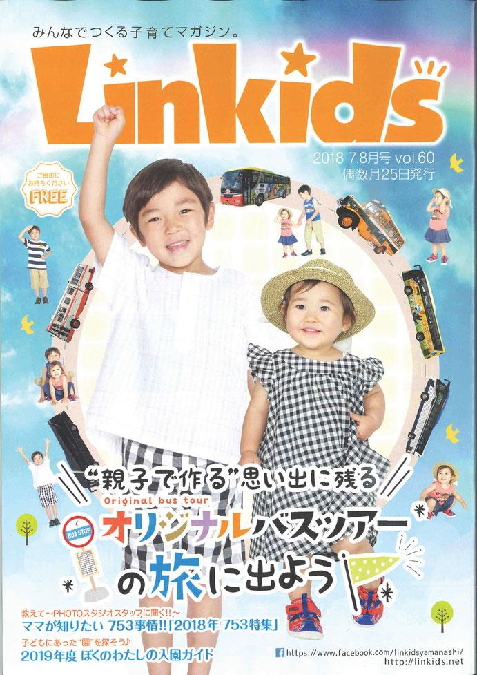 リンキッズ8月号の表紙