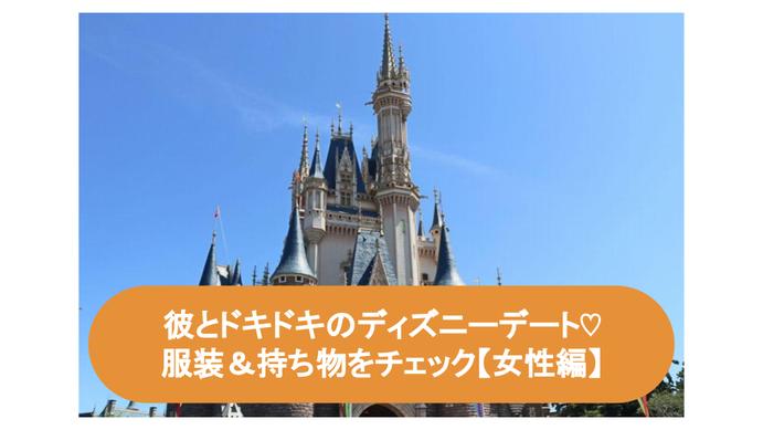 Disneyデート