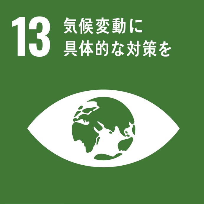 SDGs目標13:気候変動に具体的な対策を