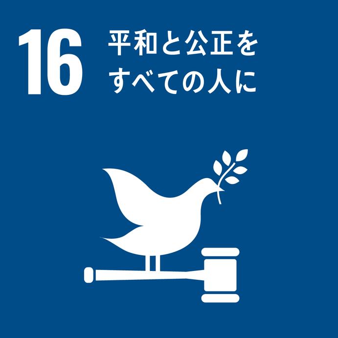 SDGs目標16:平和と公正をすべての人に