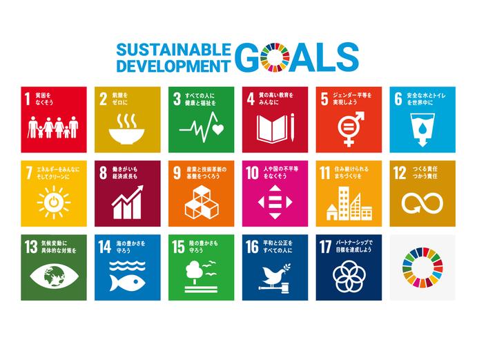 SDGs17のゴール一覧表