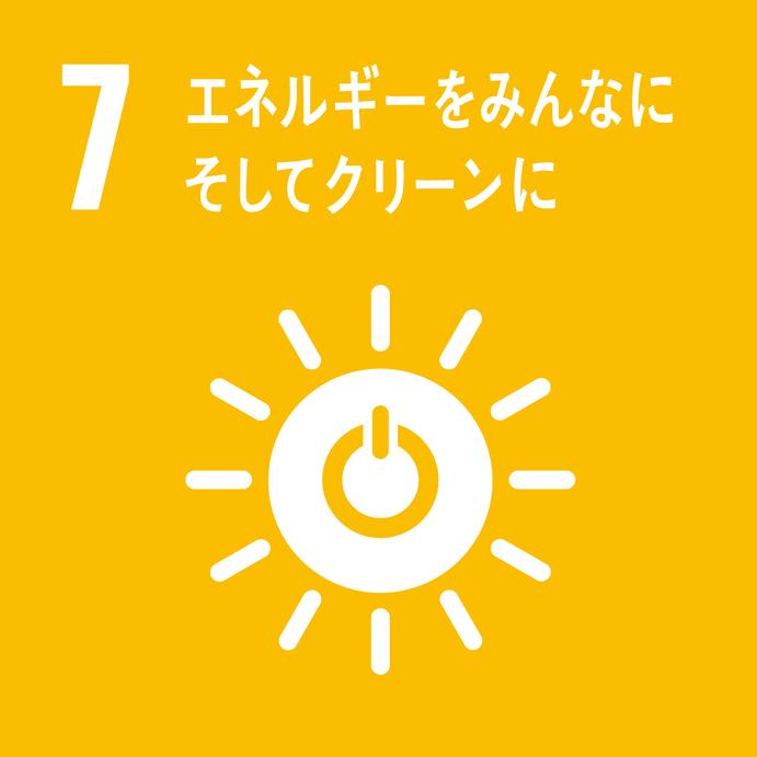 SDGs目標7:エネルギーをみんなに そしてクリーンに