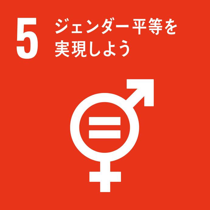 SDGs目標5:ジェンダー平等を実現しよう