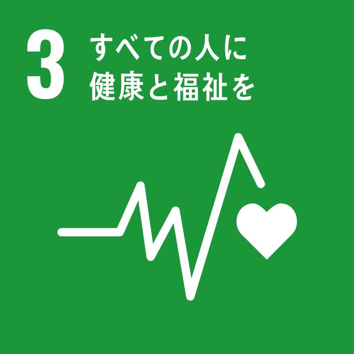 SDGs目標3すべての人に健康と福祉を