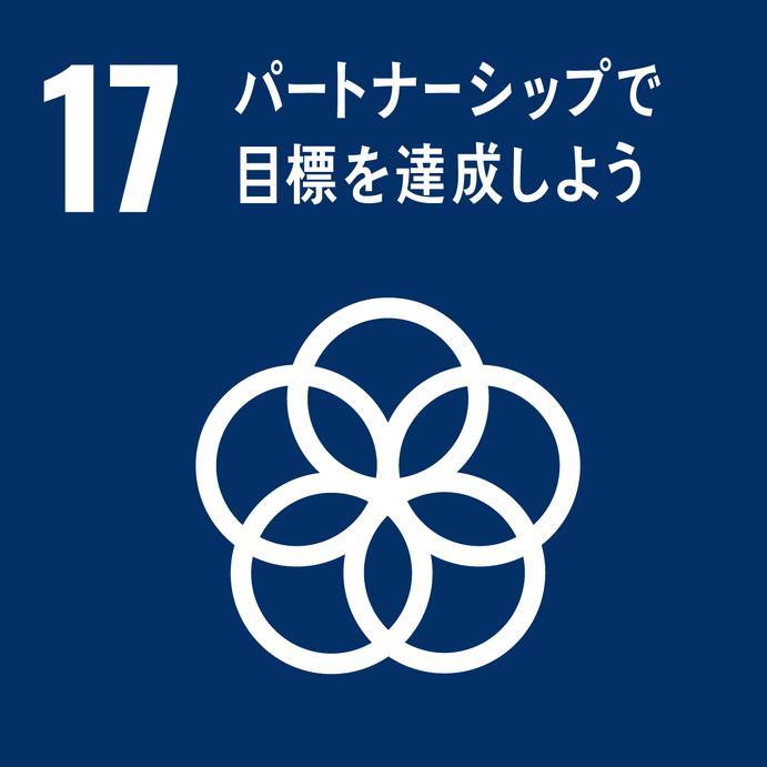 SDGs目標17:パートナーシップで目標を達成しよう