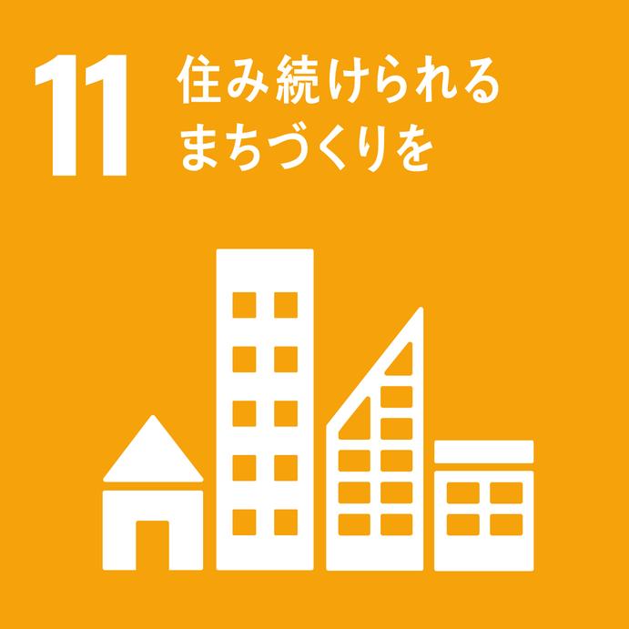 SDGs目標11:住み続けられるまちづくりを