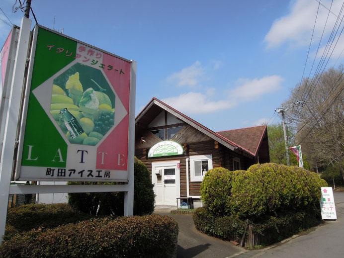 ポタグルメ - ジェラート - 東京 - 町田アイス工房ラッテ