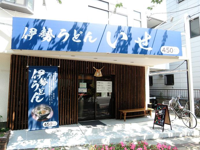 ポタグルメ - うどん - 神奈川 - いせ