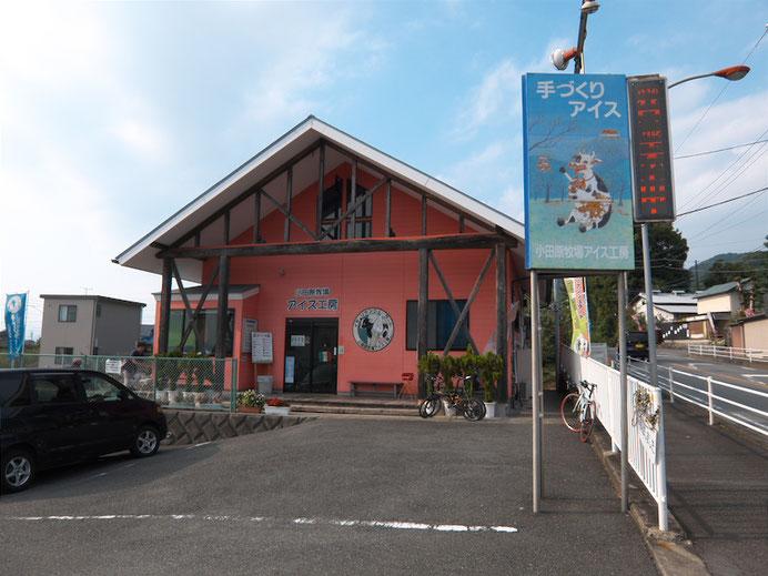 ポタグルメ - ジェラート - 神奈川 - 小田原牧場 - アイス工房