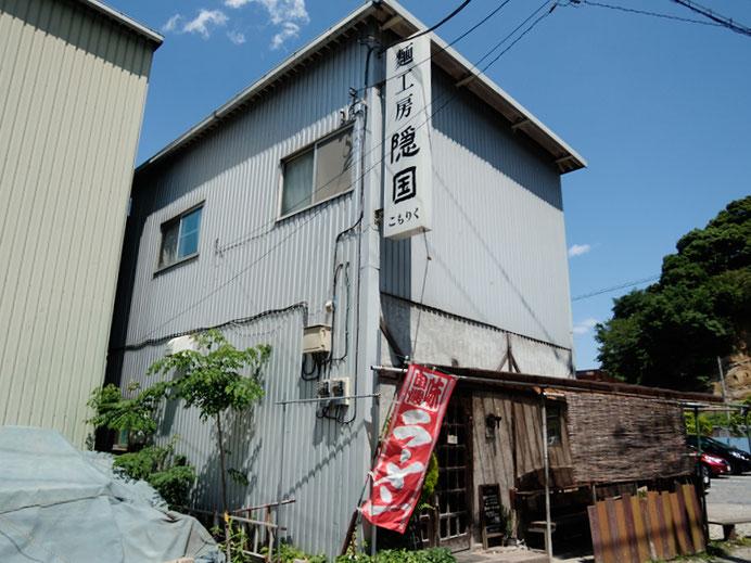 ポタグルメ - ラーメン - 神奈川 - 隠國