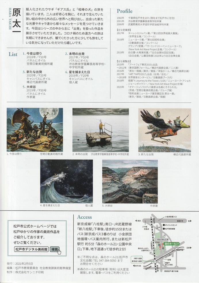 松戸の作家の個展・原太一作品展のポスター・裏