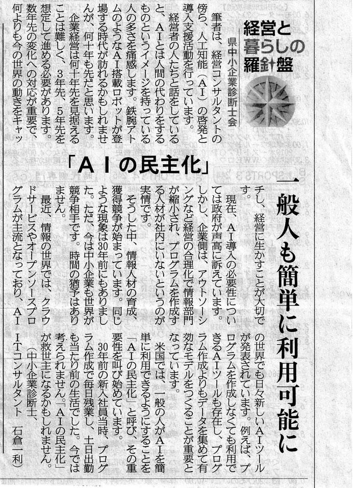 産経新聞 奈良版(11/26)