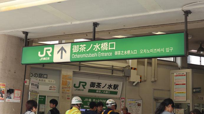 御茶ノ水橋口改札写真