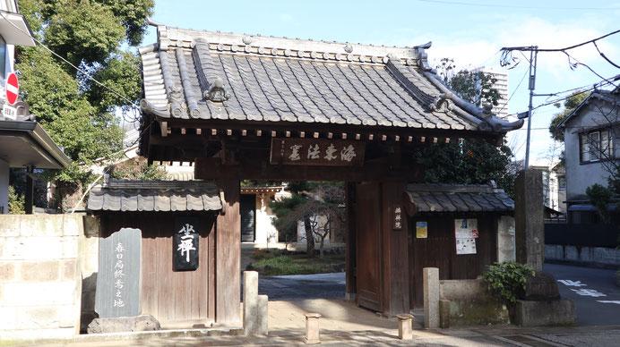 春日局のお寺