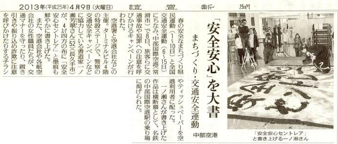 2013/4.9中部国際空港セントレア・読売新聞記事