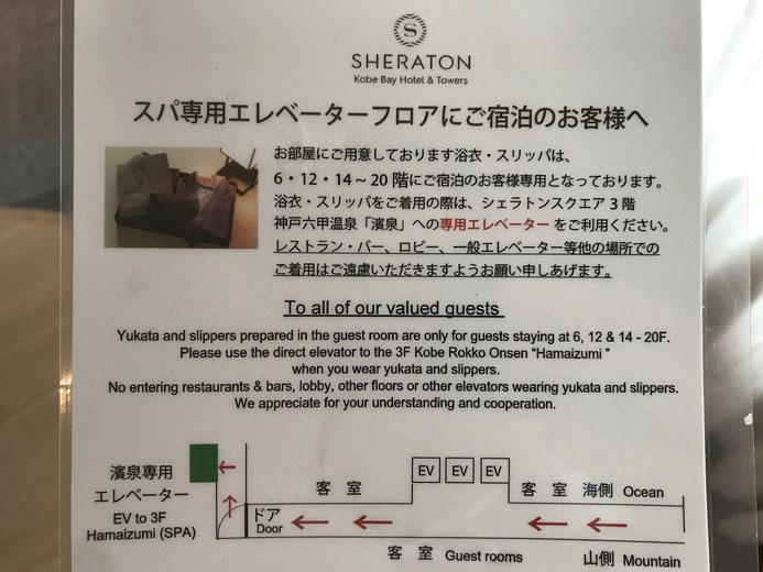 濱泉へのアクセス方法の案内