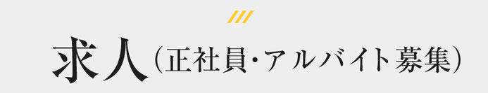 求人(正社員・アルバイト募集)