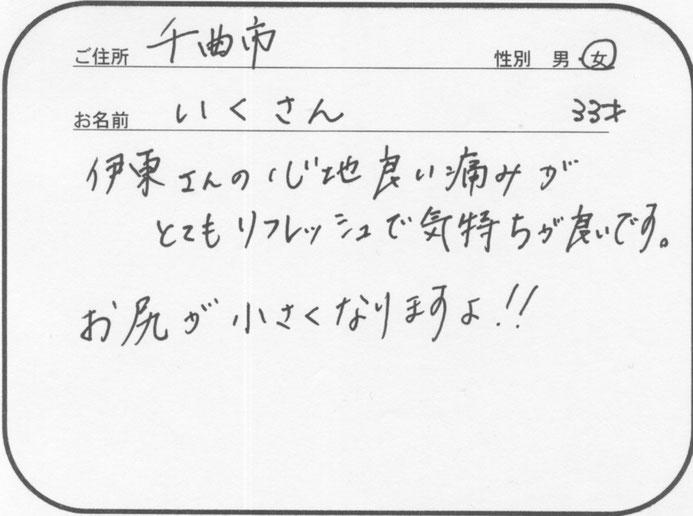 お客様の声:伊東さんの心地良い痛みがとてもリフレッシュで気持ちが良いです。お尻が小さくなりますよ!!