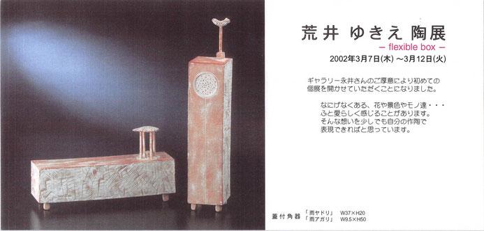 蓋付角器「雨ヤドリ」「雨アガリ」 (c) Yukie Arai