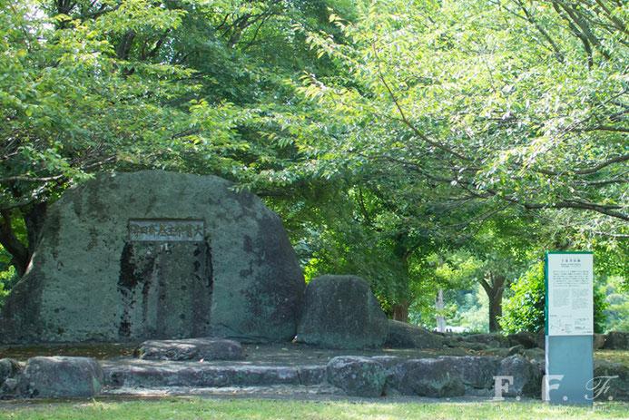 脇山中央公園にある主基斉田跡の記念碑