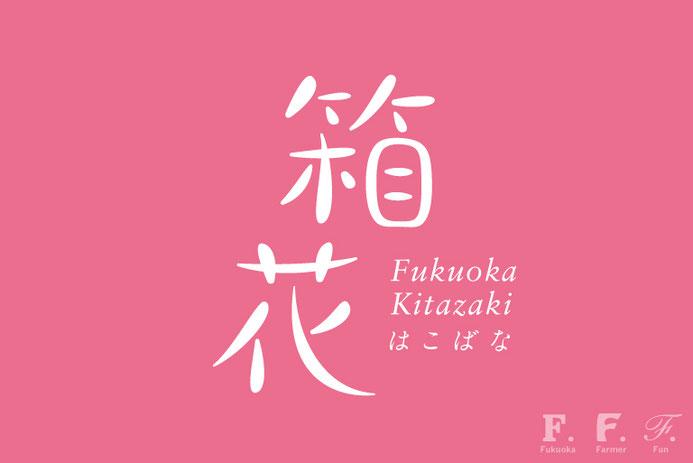 福岡市北崎地区「箱花(はこばな)」ロゴデザイン