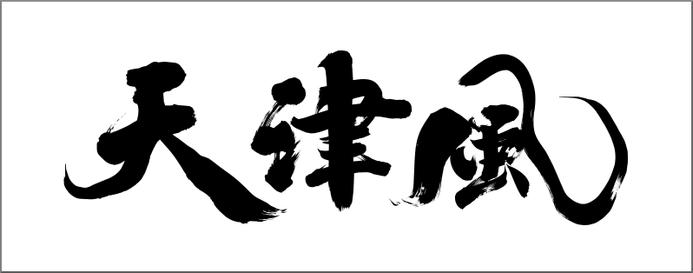 筆文字ロゴ:天津風|書道家に筆文字を依頼・注文