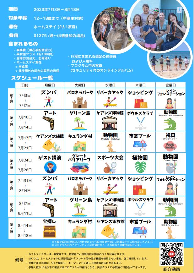 SPC Holiday Junior Program - Sample Schedule