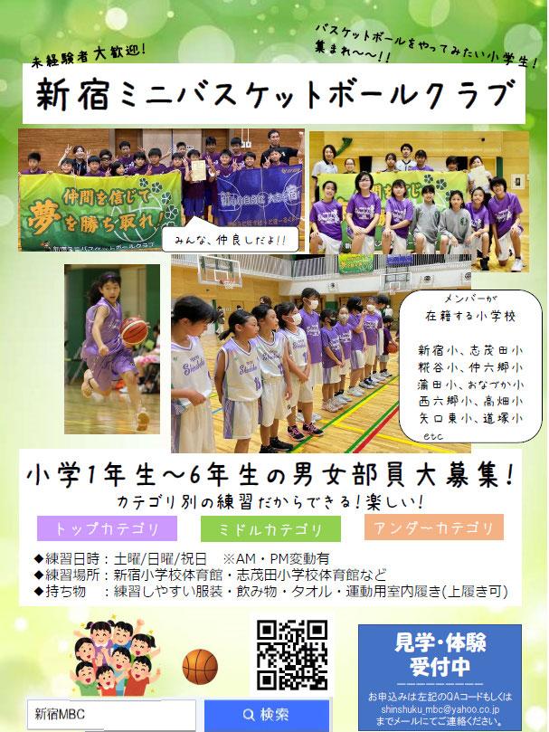 2019年度_新宿MBC メンバー募集