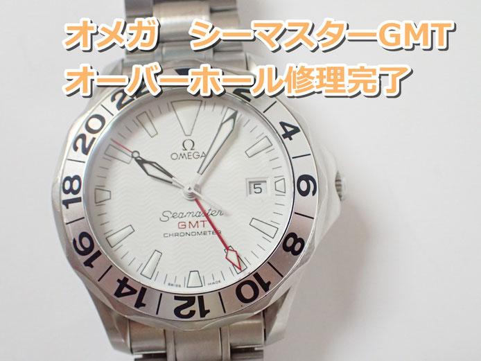 止まりやすいとお悩みのオメガのシーマスターGMT。オーバーホールでリフレッシュ。大切な人から頂いた腕時計の修理おまかせください