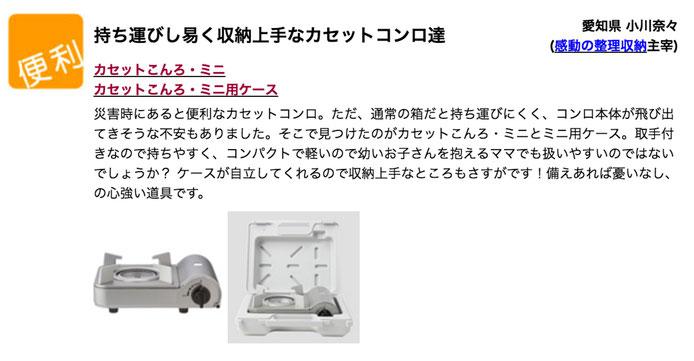 無印良品 カセットこんろ ミニ ミニ用ケース 持ち運びし易く収納上手