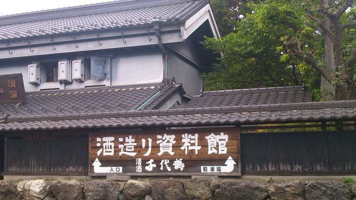 千代鶴 酒造り資料館