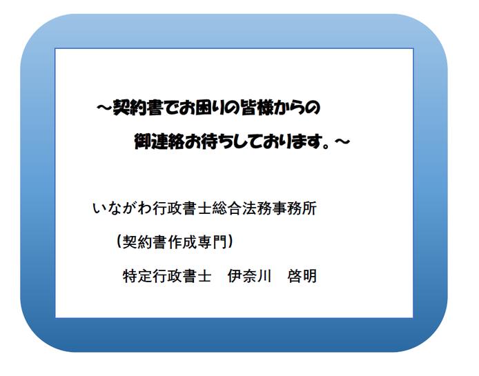 新宿区所在のいながわ行政書士総合事務所(契約書作成)