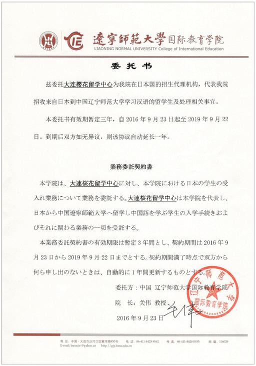 遼寧師範大学からの正式な業務委託書。大学公認の留学斡旋を行っています。
