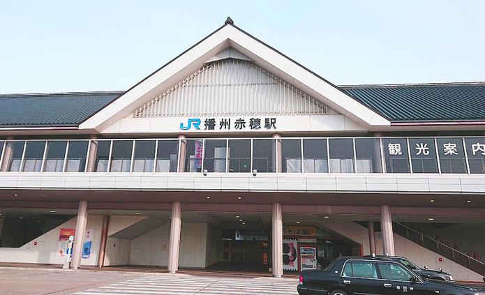 JR 播州赤穂駅